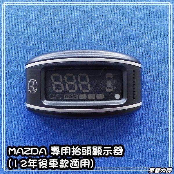☆車藝大師☆馬自達  NEW 12年 ~ MAZDA 2 3 5 6 CX5 OBDII 專用 抬頭顯示器 HUD 專插