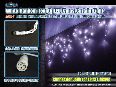 LED節慶燈飾【A-36-7】 100燈LED不等長窗簾燈-白光  多種燈色聖誕燈/LED聖誕樹/電池版耶誕燈串