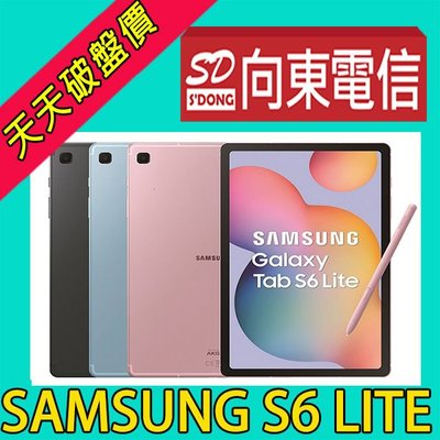 【向東-新北三重店】samsung tab S6 Lite p615 4+64g 10.4搭遠傳由中398手機8800元