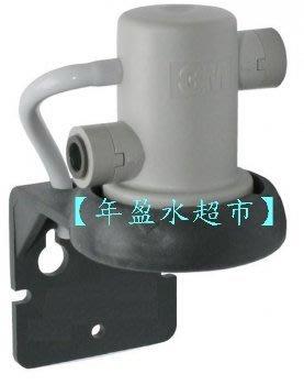 【NianYing 淨水】美國 原廠 3M VH3 濾頭,適用於 3M CYST FF,A700,3US-S004 濾心