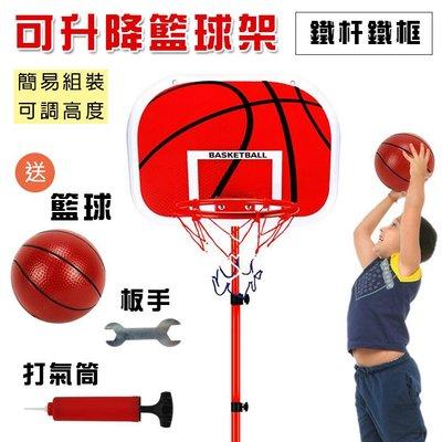 可調節籃球架(1.65米) 籃球 玩具 室內運動 戶外運動 親子遊戲 運動 可升降籃球架 球類運動【葉子小舖】