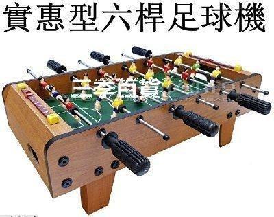 三季 實惠型桌上足球機 桌上足球桌 桌上足球臺 桌式足球 桌面足球玩具❖445