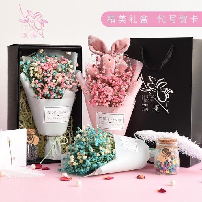表白禮物 ins玫瑰滿天星干花花束禮盒永生花生日送女友