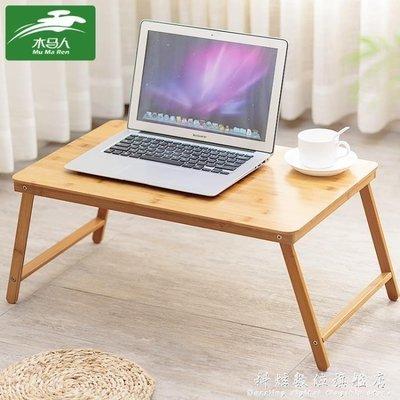 現貨/床上桌木馬人 摺疊筆記本電腦桌床上用小桌子宿舍懶人簡約書桌學習桌 igo/海淘吧F56LO 促銷價