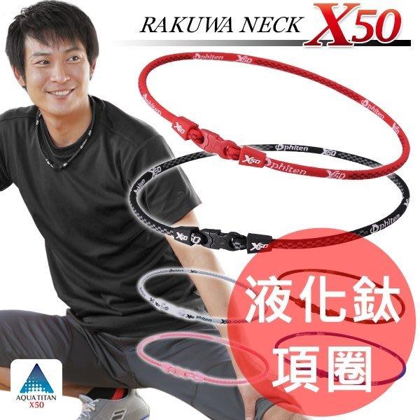 《FOS》日本 Phiten RAKUWA X50 液化鈦 項圈 福田 銀谷 運動  男女 慢跑 健身 上班 團購 熱銷