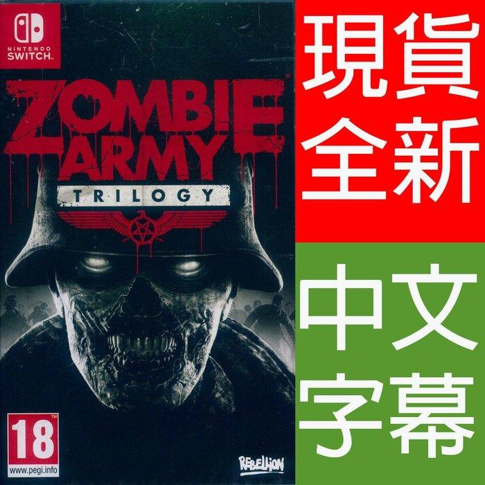 【一起玩】 NS SWITCH 殭屍部隊 僵屍部隊 三部曲 中英日文歐版 Zombie Army Trilogy