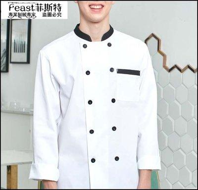 【Feast-菲斯特】-廚師工作服 長袖薄款透氣酒店西餐廳後廚房工衣 飯店夏季服裝定制