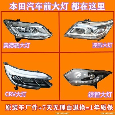 【可開發票】本田全系列汽車凌派 奧德賽 CRV 繽智前大燈總成原裝車廠件高低配[國際購]
