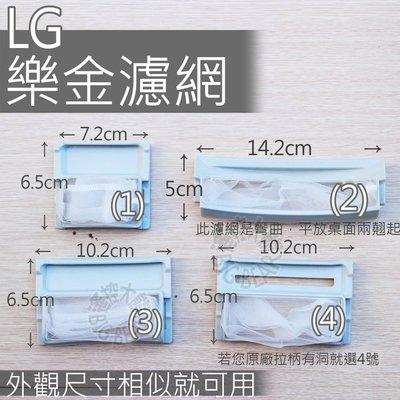 【2個郵寄$100】LG 金星樂金洗衣機濾網棉絮過濾網過濾網洗衣機濾網