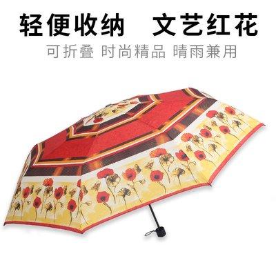奇奇店-萬秀洋傘原創雨具新品女士折疊防曬晴雨傘油畫藝術小紅花包郵#加固 #小清新 #晴雨兩用