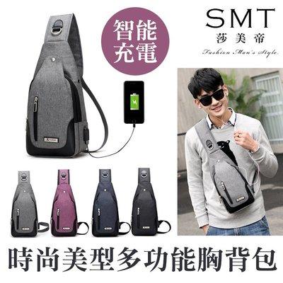 時尚美型多功能充電胸包 帆布包 肩背帆布包USB斜背包帆布側背包腰包斜背包後背包 【pk301】莎美帝SMT