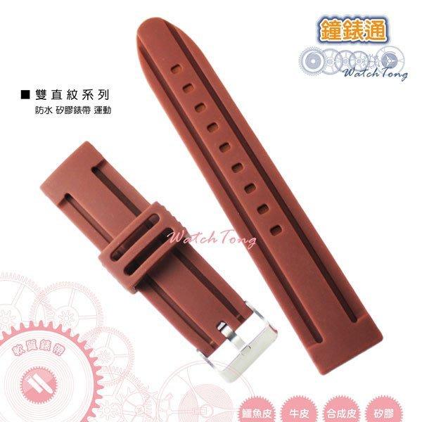【鐘錶通】雙直紋系列─縮腰雙直紋矽膠錶帶─咖啡 / ST003 ┝手錶錶帶/矽膠防水錶帶┥