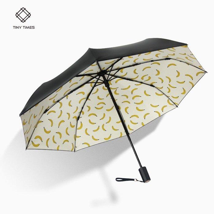 雨傘 防曬 香蕉折疊太陽傘防曬女防紫外線遮陽傘晴雨兩用禮品