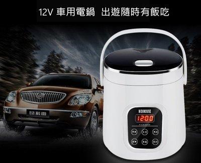 新款12V/24V 車用電鍋 微電腦電...