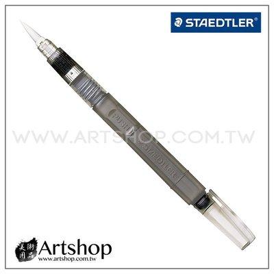 【Artshop美術用品】德國 STAEDTLER 施德樓 94902 日本色鉛專用水筆 (大)