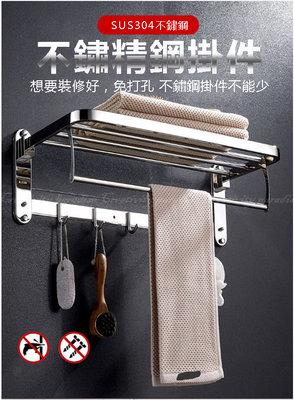 【304浴巾架】60cm款 衛浴室SUS304不鏽鋼毛巾架 不銹鋼掛鉤架 可摺疊置物架 不能超取☆意樂鋪