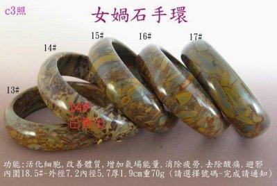 金牛礦晶vqq-7『補天-五行能量女媧石-(寬型手環』意者請通知指定何號手環?/1個/d