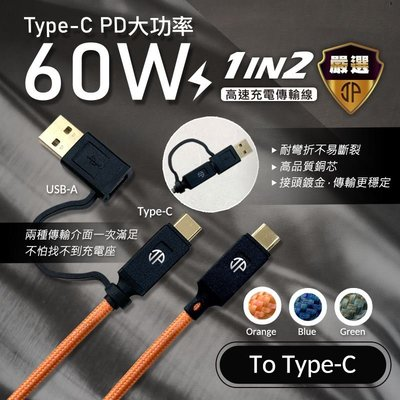 【JP嚴選】急速60W二合一Type-C充電傳輸線 PD快速充電線