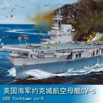 小號手 1/350 美國海軍約克城號航空母艦CV-5 65301