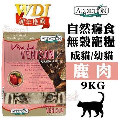 COCO《》自然癮食ADD無穀鹿肉貓飼料9kg成幼貓寵食(WDJ推薦)紐西蘭寵糧ADDICTION