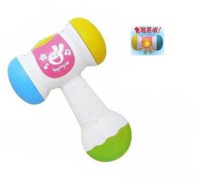 ◇◇原價屋◇◇Toyroyal ( 樂雅 ) 幼兒可愛聲光鎚子玩具 ( 774 )