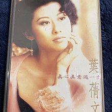 ﹝我的偶像﹞葉蒨文  -真心真意過一生 曾經心疼  卡帶錄音帶  飛碟唱片 二手