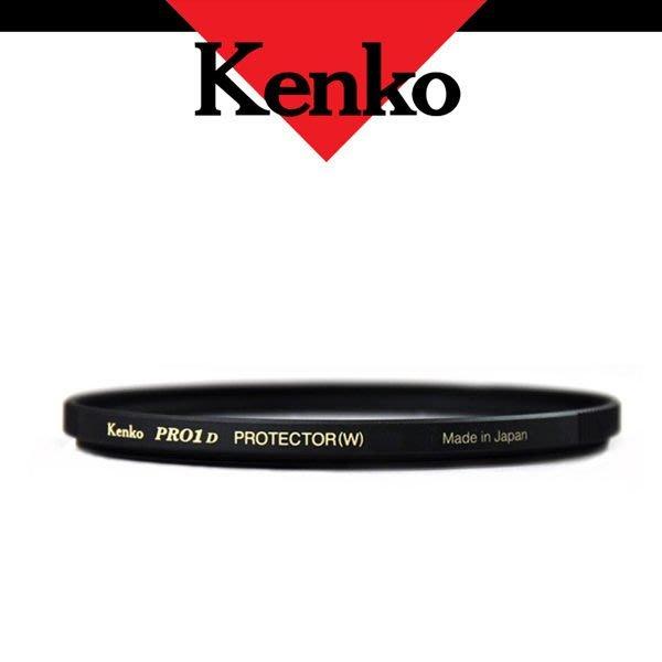 ((名揚數位)) KENKO 52mm MC PRO 1D 數位專用多層鍍膜 廣角薄框 保護鏡 正成公司貨