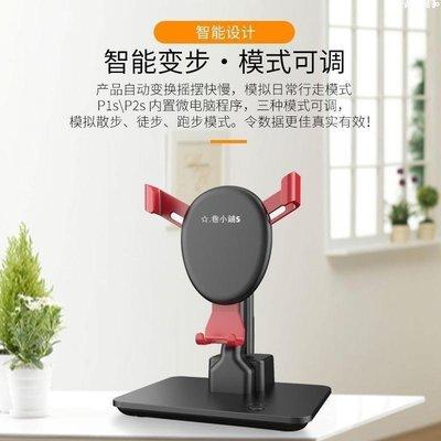【吉野小鋪】 搖步器刷步器手機計步器平安健康友行搖步超薄靜音一起來捉左右擺S6A86