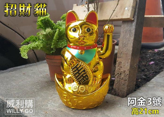 【威利購】招財貓系列【阿金3號】居家擺飾.櫃台招財.開幕送禮