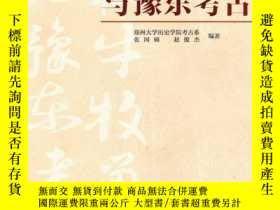 簡書堡民權牛牧崗與豫東考古專著 Report on Niumugang site in Minquan and stud