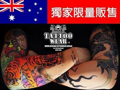 100%澳洲製 澳洲原創刺青袖套 100%防曬版本(左右手可混搭) 東洋日本歌舞伎與老虎及東洋飛龍風格 紋身袖套