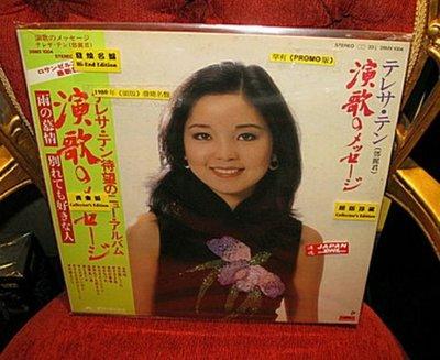 Teresa Teng 鄧麗君 1980 日本頭版黑膠 PROMO LP