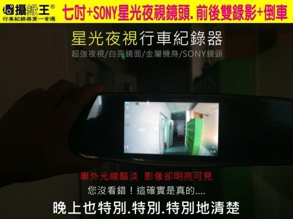 【攝錄王R9】 SONY星光夜視鏡頭/7吋超大螢幕/前後雙錄行車紀錄器/1080P/WDR/倒車顯影/16G