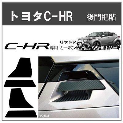 【現貨】TOYOTA CHR C-HR 碳纖維色 卡夢色 CARBON色  後手把貼片 後門貼式 外把手貼 後門把貼片