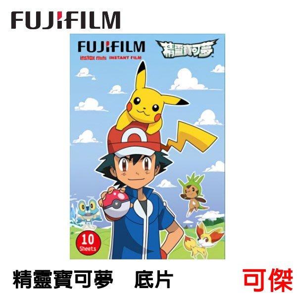 FUJIFILM Instax mini 拍立得底片 寶可夢 精靈寶可夢 Pokemon 底片 歡迎 批發 過期底片