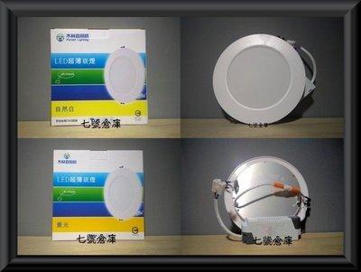 柒號倉庫 崁燈類 木林森15WLED崁燈 15公分 品質嚴選CNS認證 安裝容易 家用崁燈 附快速接頭【12個超取免運】