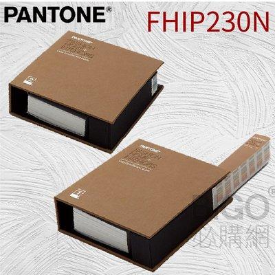 【美國原裝】PANTONE FHIP230N F+H系列 紡織色票紙版色票+配方指南 油漆 室內設計 化妝品