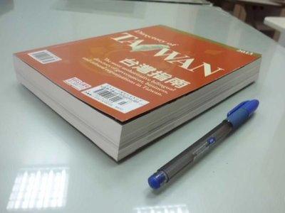 6980銤:A4☆2013年『Directory  of  Taiwan台灣指南』《英文台灣日報》