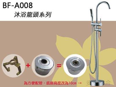 優BF-A008 浴缸龍頭-落地型 面盆龍頭 沐浴龍頭 浴缸龍頭 浴室配件【安心整合】