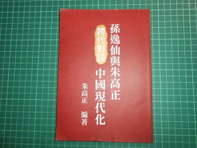 《孫逸仙與朱高正跨代對談中國現代化》 朱高正編著    民國84年初版【CS超聖文化2讚】