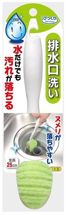 【東京速購】日本代購~排水口 清洗刷 大掃除必備
