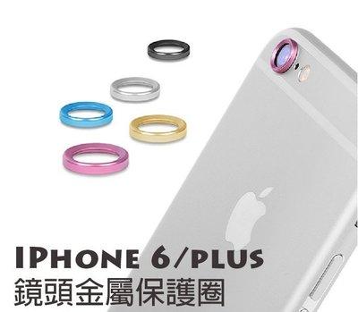 【貝占】鏡頭圈 金屬圈 保護鏡頭 Iphone 7 8 6s Plus I6s 蘋果 鏡頭框 保護後鏡頭 I7 I8