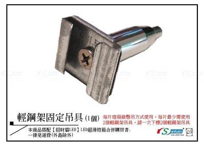 【招財貓LED】無框(水晶)超薄燈箱專用- 輕鋼架固定吊具(1個)