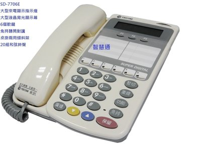 全新品【公司專業施工有保障】TECOM東訊電話總機系統DX616A / SD616A裝機估價請看 關於我