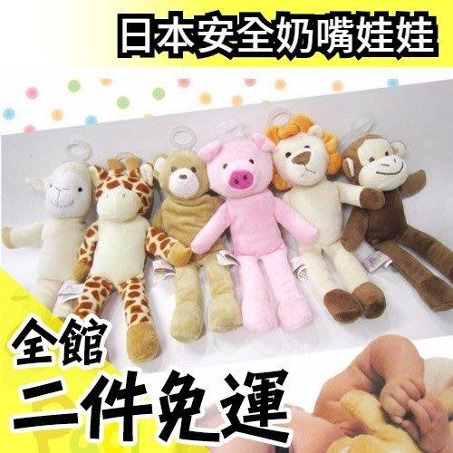 日本 Pacifriends 玩偶奶嘴娃娃 可愛動物造型 醫療級矽膠安全安撫奶嘴 嬰兒 小豬 綿羊 猴子【水貨碼頭】