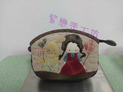紫戀手工坊-手工拼布包-化妝包/萬用袋