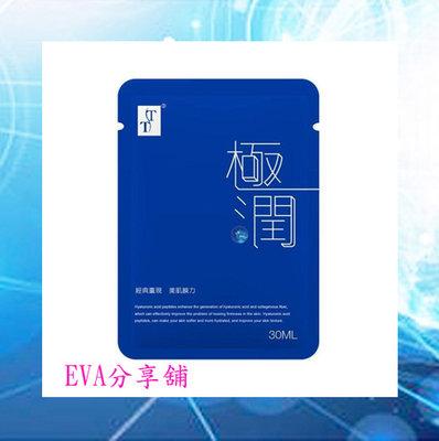 【EVA分享舖】 【TT波特嫚】極潤水光保濕面膜10片↘220