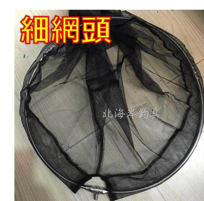 北海岸釣具 細網頭 35cm 40cm 50cm 均一價 於8mm螺母網子 不鏽鋼撈網 網