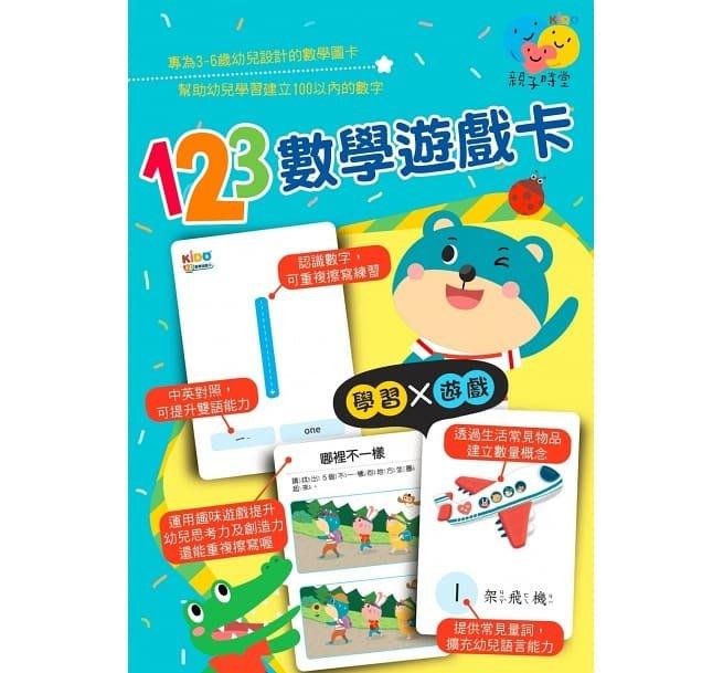 ☆天才老爸☆→【KIDO親子時堂】123數學遊戲卡