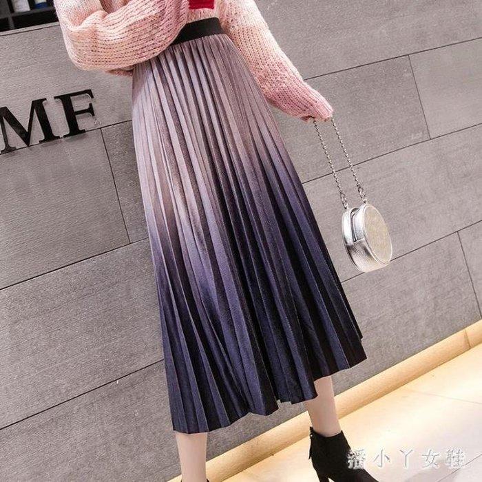 新款韓版高腰金絲絨中長款半身裙女氣質顯瘦漸變百褶長裙 DN19082- -獨品飾品吧☂